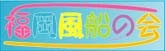 店長トーイも参加している「福岡風船の会」バルーン体験教室を開催しています。
