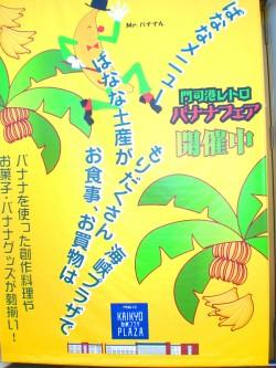 2010年9月福岡県北九州市 門司港レトロ「海峡プラザ」様からバルーンショー のご依頼をいたきました。