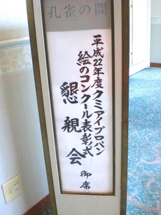 福岡県福岡市 「クミアイ・プロパン絵のコンクール表彰式 懇親会」様からバルーンショーのご依頼をいただきました。