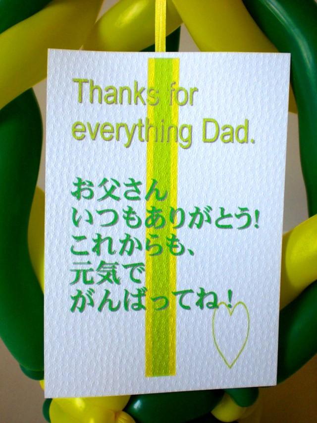 父の日特集「サンキュー ビールバルーン」バルーンギフトにメッセージカードを添えれば素敵なバルーン電報になります。