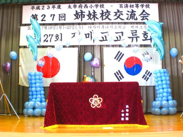 2011年7月福岡県太宰府西小学校様からバルーンデコレーションのご依頼をいたきました。