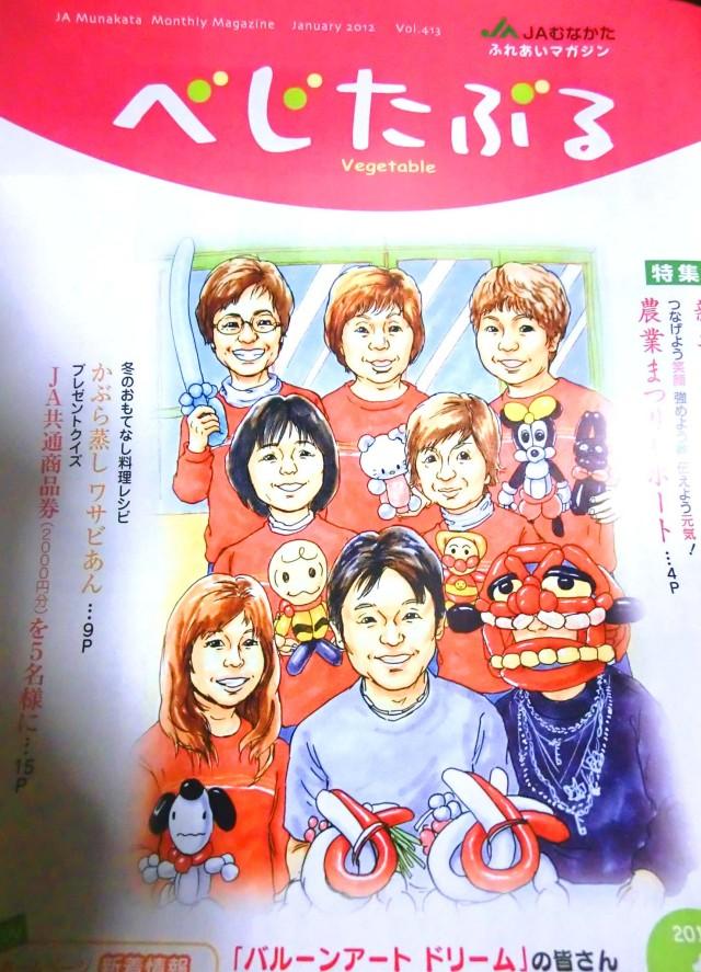 2012年 1月 福岡県宗像市のJAむなかた様 発行のふれあいマガジン「べじたぶる」の表紙を店長トーイが飾らせていただきました。