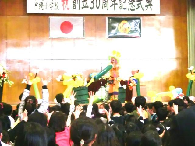 2013年 2月 福岡県筑紫郡那珂川町 「片縄小学校」 様からバルーンショーのご依頼をいただきました。