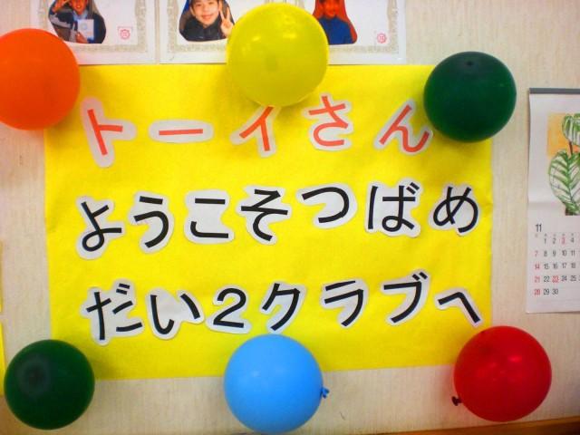 福岡県春日市「春日西小学校 学童保育つばめ第2クラブ」様からバルーンショーのご依頼をいただきました。