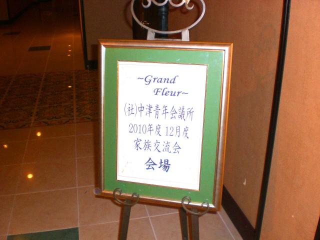 2010年12月 大分県中津市 「中津青年会議所」様からバルーンショーのご依頼をいただきました。
