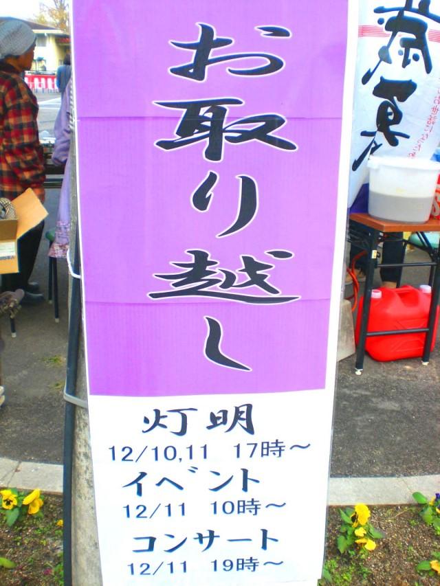 大分県宇佐市 「四日市商店街」様からバルーンショーのご依頼をいただきました。