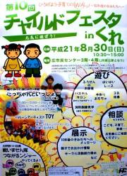 8月30日(日)広島県呉市の「チャイルドフェスタinくれ」でバルーンパフォーマンスをさせていただきます。