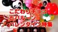 送料無料「チョコ付バレンタインバルーン&バルーンアート」バルーンギフトにメッセージカードを添えれば素敵なバルーン電報になります。